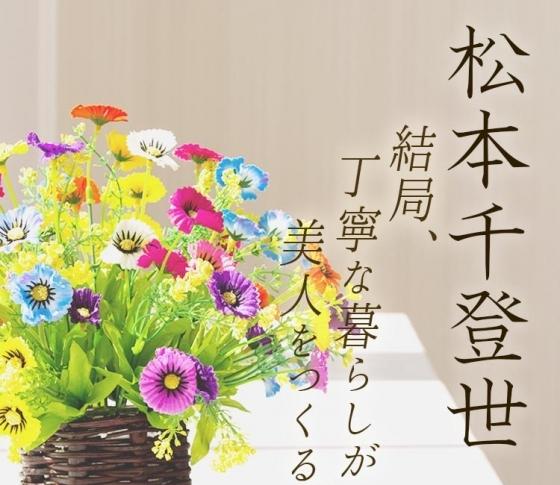 松本千登世「普通に生きることが女の奥行きになりあ、味わいになる」 [VOCE]
