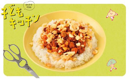 【簡単レシピ】子供も作れて大人も時短!包丁いらずのキーマカレー   [mi-mollet]
