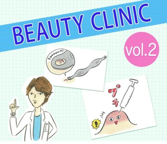 美容皮膚科のにきび治療、定番から裏メニューまで!【ピーリング・注射・イオン導入】 [VOCE]