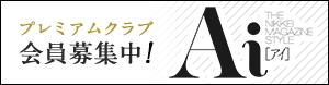 Aiプレミアムクラブ会員募集中!