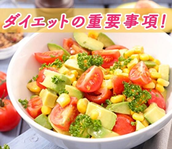 【ダイエット】は食べ方と生活習慣が超重要だった! [VOCE]