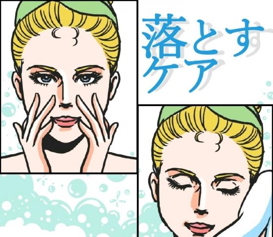 困った2大肌【ベタベタ油田肌&カサカサ砂漠肌】を救う!【取りすぎないクレンジング】 [VOCE]