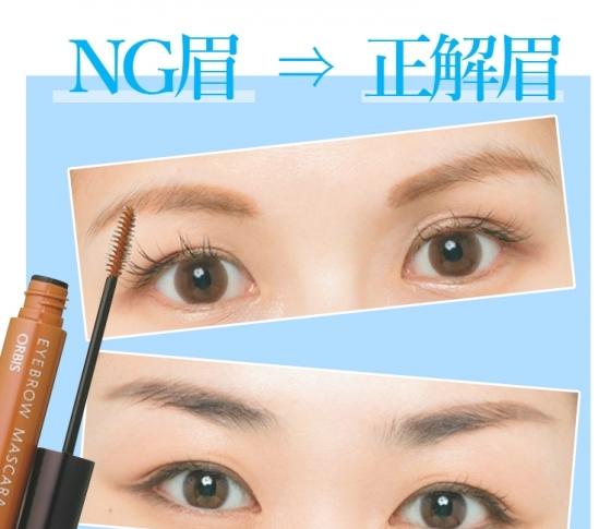 【不自然眉・つり上がり眉】を解決!眉毛の描き方の正解はこれ! [VOCE]