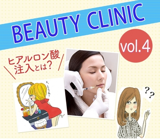 【美容医療の基本】ヒアルロン酸注入とは?いいクリニックの選び方は? [VOCE]