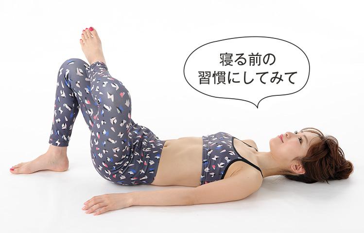 (1)あお向けになり左足を右ひざの上に