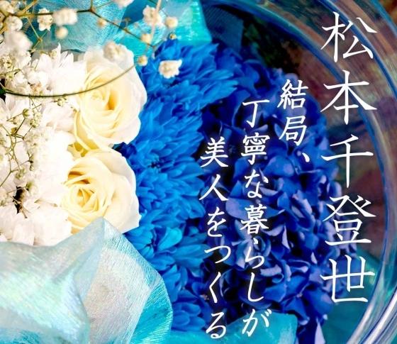 松本千登世「一生美しいのは、謙虚な女」 [VOCE]