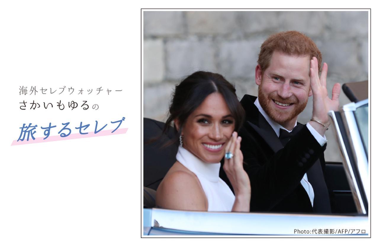 結局二人は何処へ? メーガン妃&ハリー王子、ハネムーンの行き先は? [FRaU]