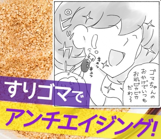 【アンチエイジング】いつまでも若い肌のためにすりゴマを食べよう! [VOCE]