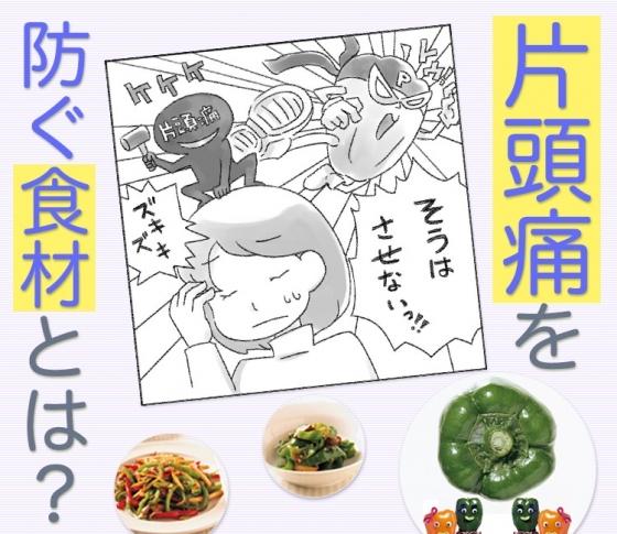 【片頭痛を予防】身近な食材ピーマンで予防できる!【美肌効果も】 [VOCE]