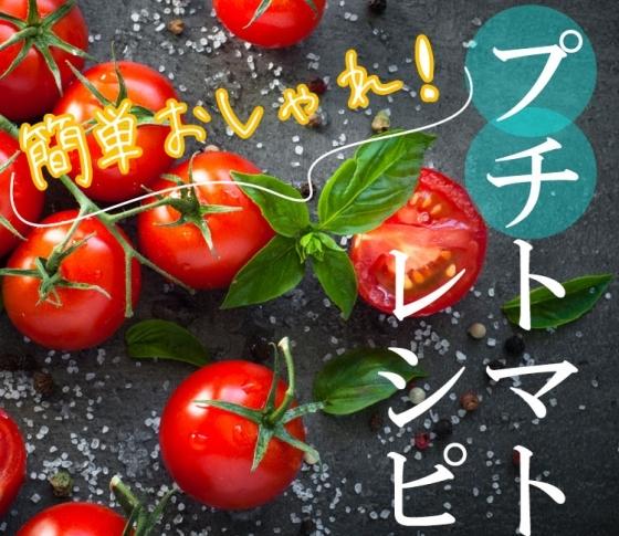 プチトマトのおしゃれな大量消費レシピで穫れすぎても嬉しい! [VOCE]