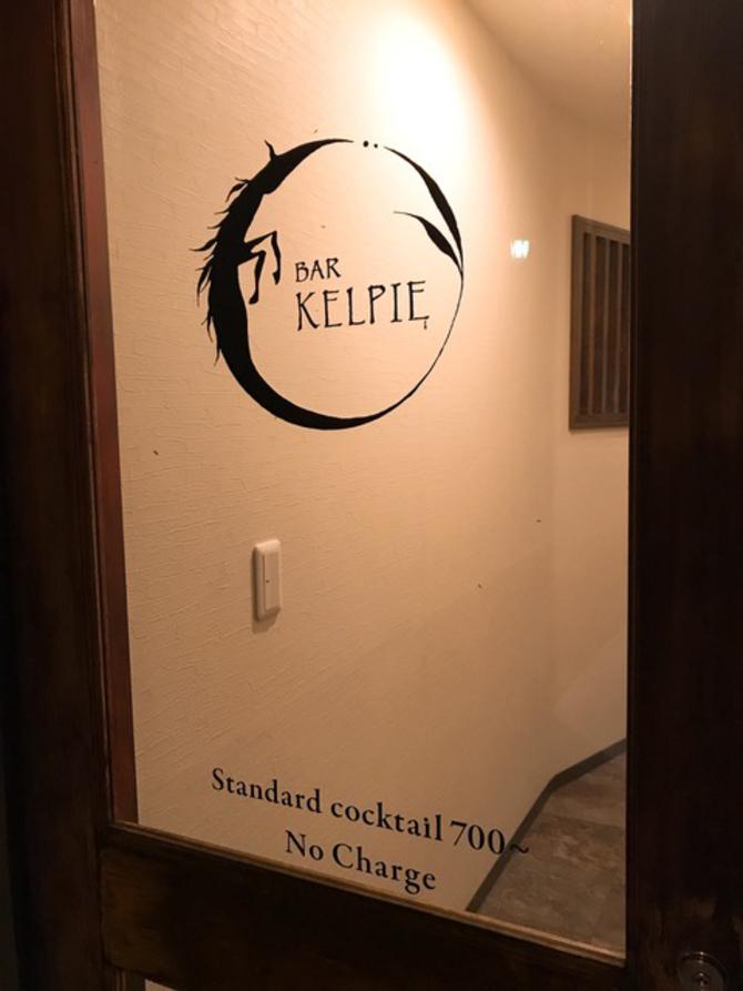 7月  長谷のバー「ケルピー」でスイカのカクテルを