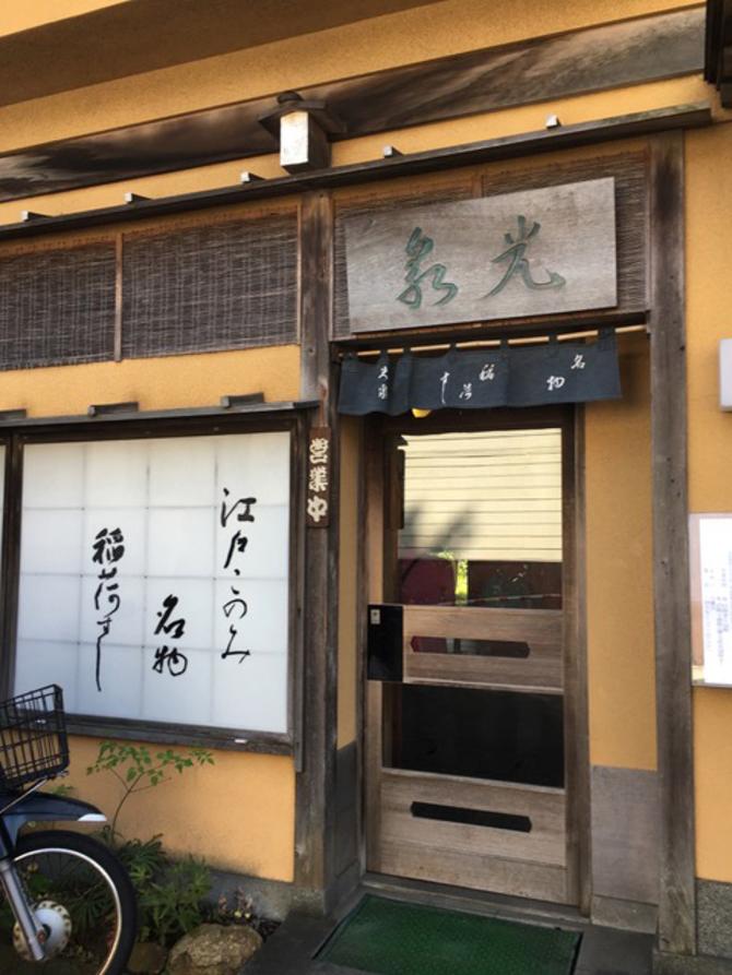 8月  円覚寺での法要帰りには「光泉」のいなり寿司