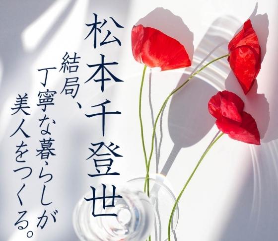 松本千登世「顔が笑うと、心も笑うよ」 [VOCE]
