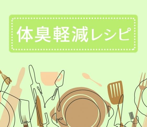 【体臭解消!】食べる物に気をつけて体臭を防ごう! [VOCE]