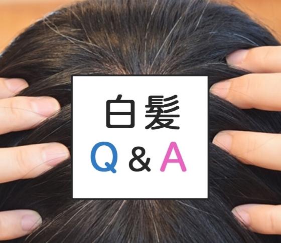 【白髪Q&A】髪と頭皮に関する疑問を解決して、黒髪をキープ! [VOCE]