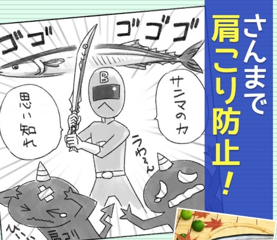 【肩こりを防止!】血液がサラサラになる青魚サンマを食べよう [VOCE]